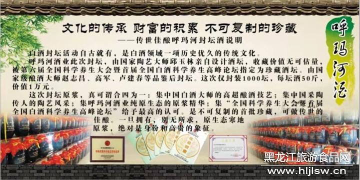 大兴安岭呼玛河酒业:打造中国绿色生态白酒品牌