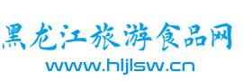 黑龙江旅游食品网